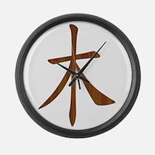 Chinese Wood Large Wall Clock