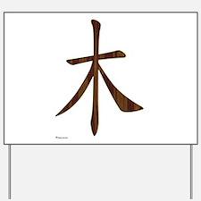 Chinese Wood Yard Sign
