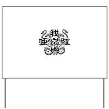 alec in kanji Yard Sign