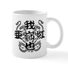 alec in kanji Mug