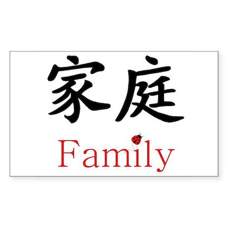 Family Symbol w/ Ladybug Rectangle Sticker