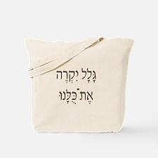 Sh*t Happens (Hebrew) Tote Bag