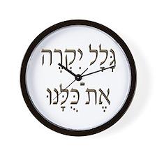 Sh*t Happens (Hebrew) Wall Clock