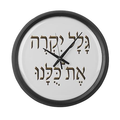 Sh*t Happens (Hebrew) Large Wall Clock