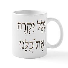 Sh*t Happens (Hebrew) Mug