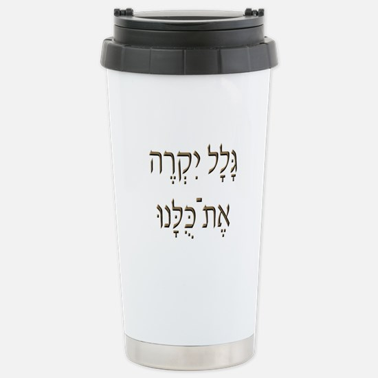 Sh*t Happens (Hebrew) Stainless Steel Travel Mug