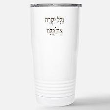Sh*t Happens (Hebrew) Travel Mug