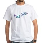 Chanukah Script White T-Shirt