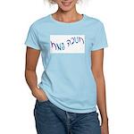 Chanukah Script Women's Pink T-Shirt