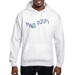 Chanukah Script Hooded Sweatshirt