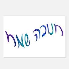 Chanukah Script Postcards (Package of 8)
