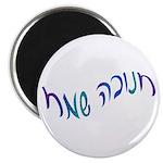 Chanukah Script Magnet