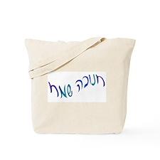 Chanukah Script Tote Bag