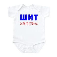 Shit Happens Infant Bodysuit