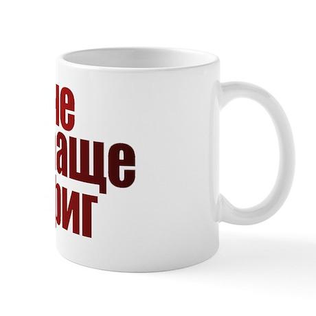 I Couldn't Care Less Mug