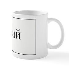 Pour Some Mug