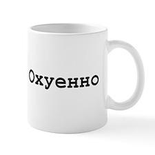 """Just great"" Russian Mug"