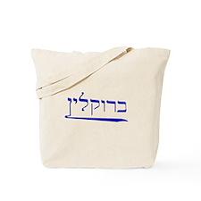 Brooklyn in Hebrew Tote Bag