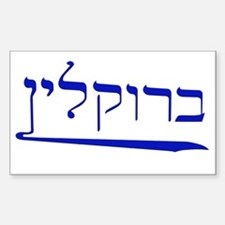 Brooklyn in Hebrew Rectangle Decal