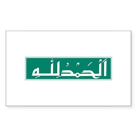 All Praise To Allah, Brunei Rectangle Sticker