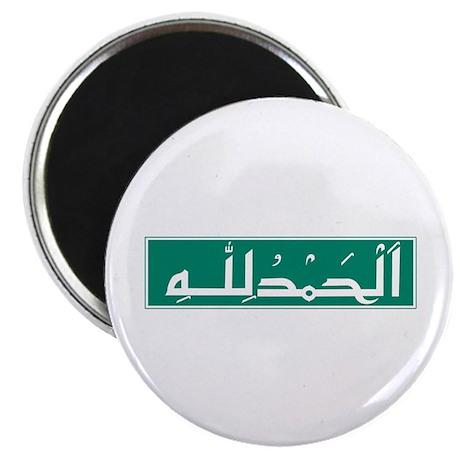 """All Praise To Allah, Brunei 2.25"""" Magnet (100 pack"""