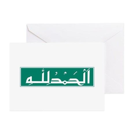All Praise To Allah, Brunei Greeting Cards (Pk of