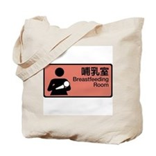 Breastfeeding Room, Taiwan Tote Bag