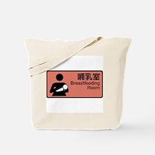 Breastfeeding Room, Taiwan Tote Bag