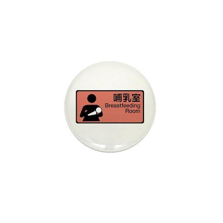 Breastfeeding Room, Taiwan Mini Button (10 pack)