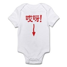 aiya! (Chinese) Infant Bodysuit