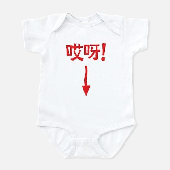 aiya! (Chinese) Infant Bodysuit