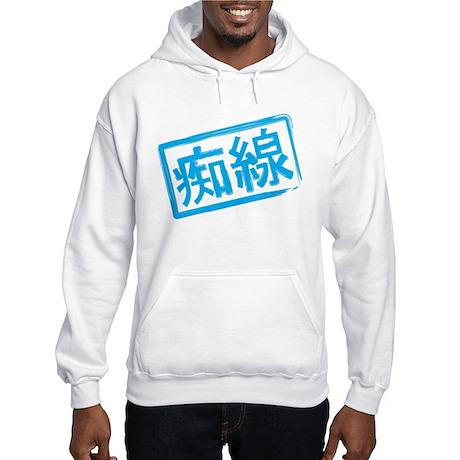 Crazy! [v2] Hooded Sweatshirt