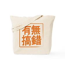 Are You Kidding! Tote Bag