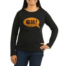 Bullsh*t! Women's Long Sleeve Shirt (Dark)