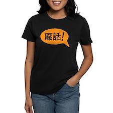 Bullsh*t! Women's T-Shirt (Dark)