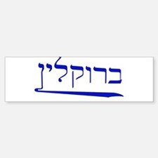 Brooklyn in Hebrew Bumper Bumper Bumper Sticker