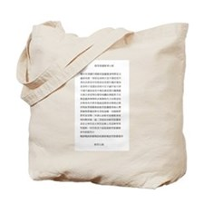 Chinese Heart Sutra Tote Bag