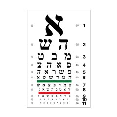 Yiddish/Hebrew eye chart