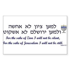 For Zion's Sake (Hebrew & English)