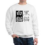Black Cat, White Cat Quote Sweatshirt