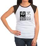 Black Cat, White Cat Women's Cap Sleeve T-Shirt
