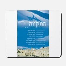 Hatikvah Kotel English Mousepad
