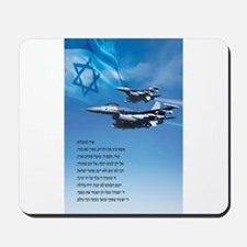 Israeli Air Force Mousepad