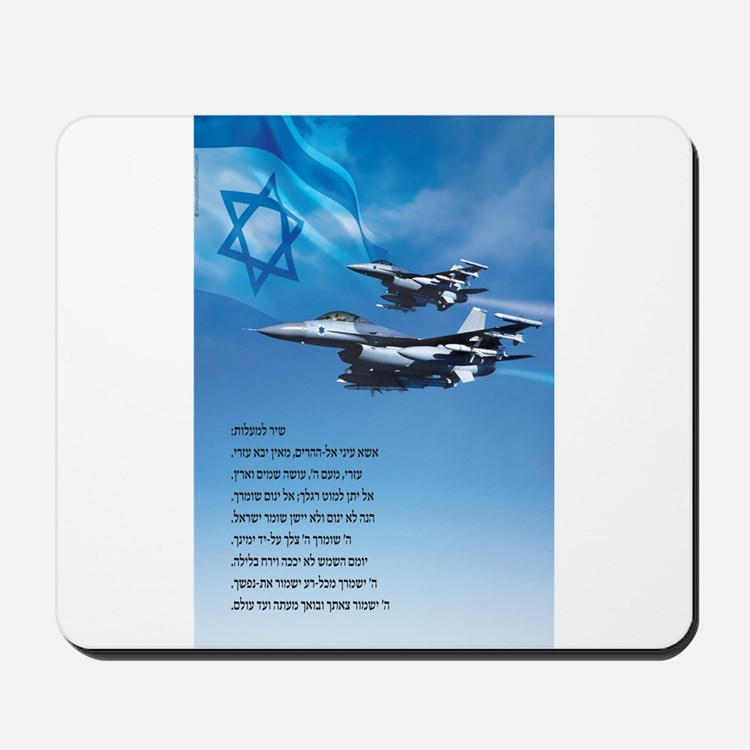 Israeli Air Force Mousepad