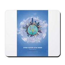 Kabbalh blessing Mousepad