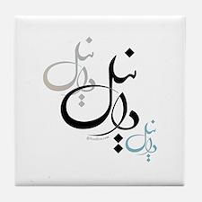 Daniel (Persian Calligraphy) Tile Coaster