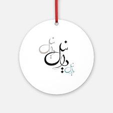 Daniel (Persian Calligraphy) Ornament (Round)