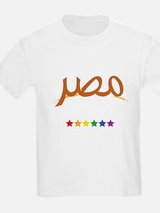 Egypt Rainbow Stars Pride Kids T-Shirt