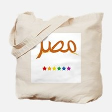 Egypt Rainbow Stars Pride Tote Bag