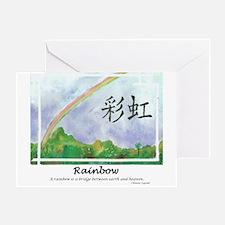 Rainbow. Tao Meditation Greeting Card